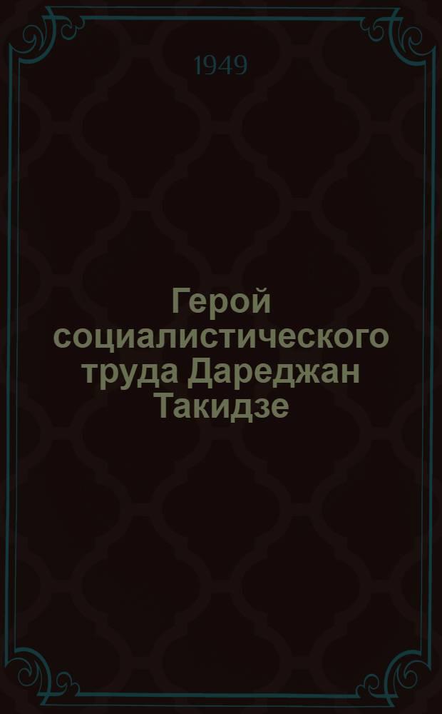 Герой социалистического труда Дареджан Такидзе : Сборщица чайного листа звеньевая колхоза Махарадзев. района