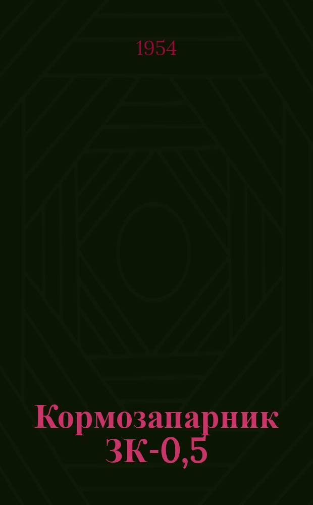 Кормозапарник ЗК-0,5 : Устройство : Применение : Уход