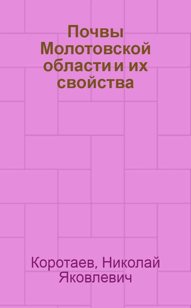 Почвы Молотовской области и их свойства