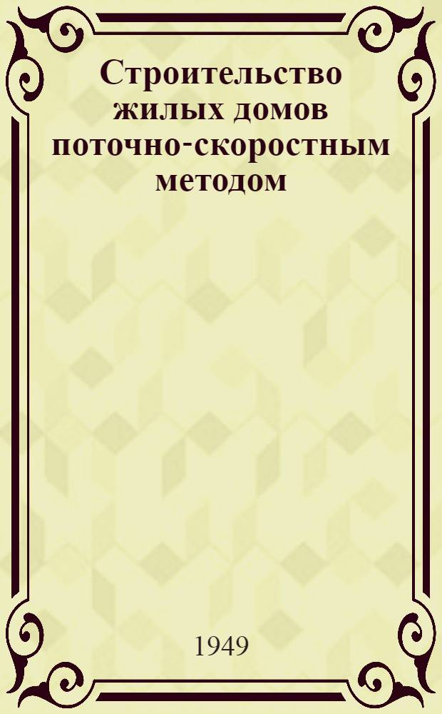 Строительство жилых домов поточно-скоростным методом : Опыт прораба В.М. Ильяшевского