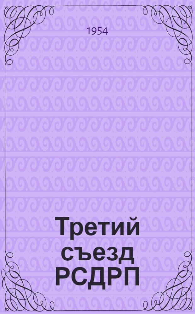 Третий съезд РСДРП