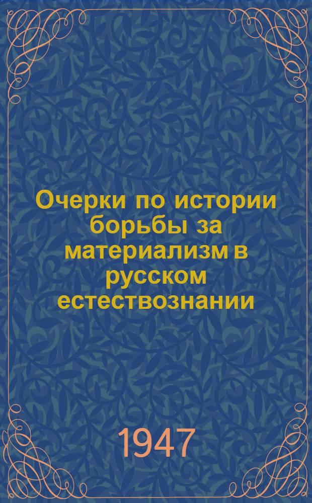 Очерки по истории борьбы за материализм в русском естествознании