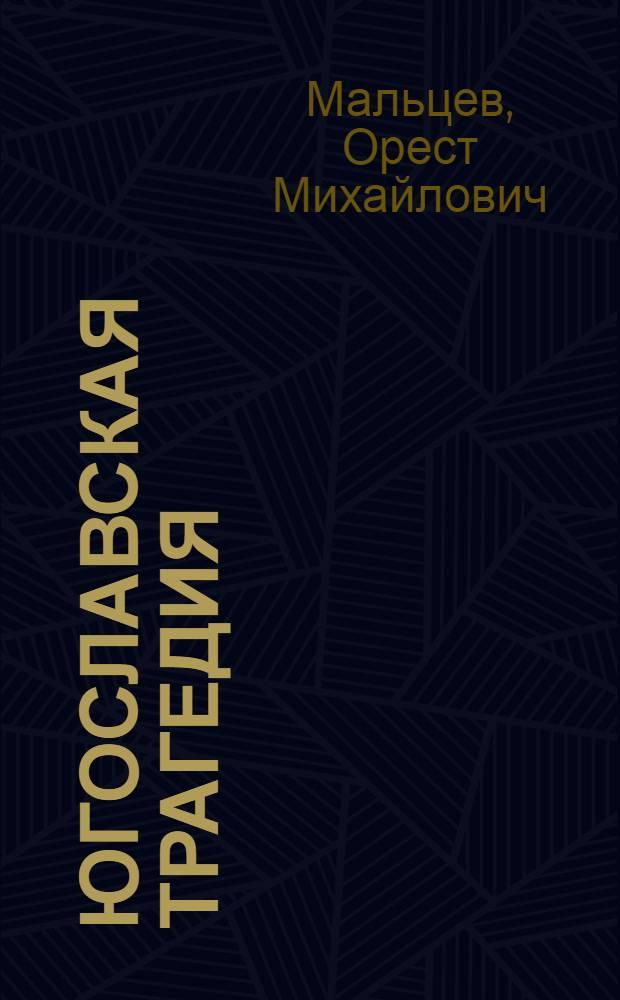 Югославская трагедия : Роман