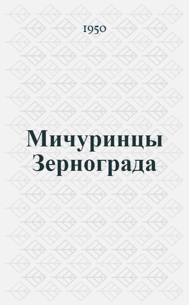 Мичуринцы Зернограда : Науч.-исслед. работы Рост. селекционно-опыт. станции