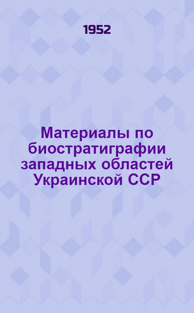 Материалы по биостратиграфии западных областей Украинской ССР