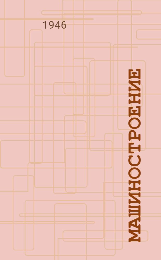 Машиностроение : Энцикл. справочник : Отчет о работе Президиума Ред. совета и Гл. редакции за время с 5/IX 1944 по 10/II 1946 г