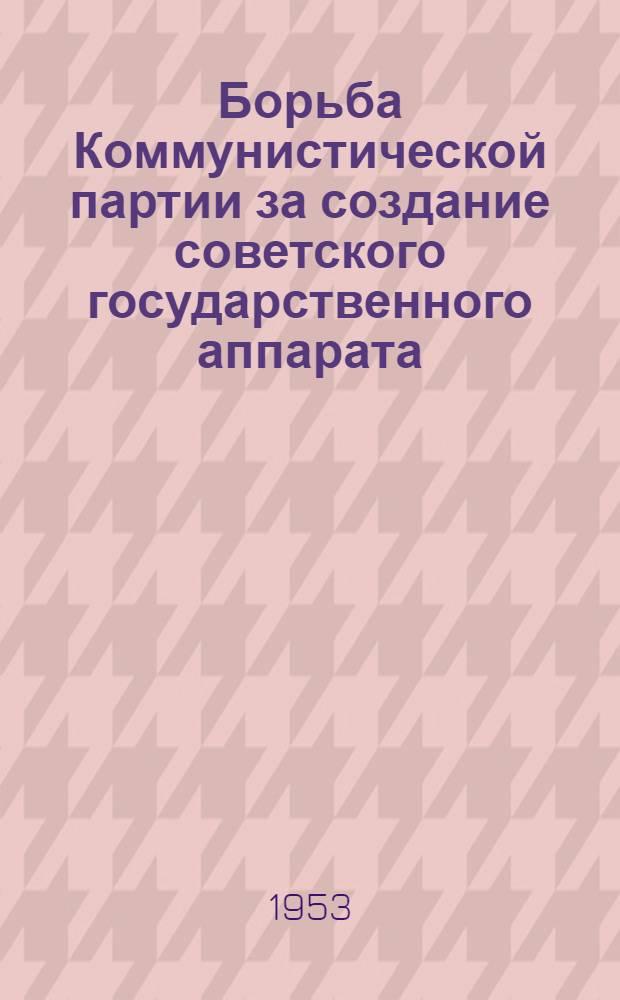 Борьба Коммунистической партии за создание советского государственного аппарата. (Ноябрь 1917 г. - июль 1918 г.)