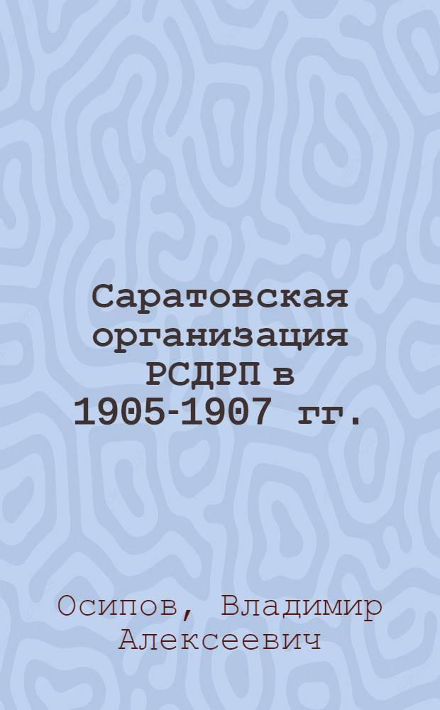 Саратовская организация РСДРП в 1905-1907 гг.