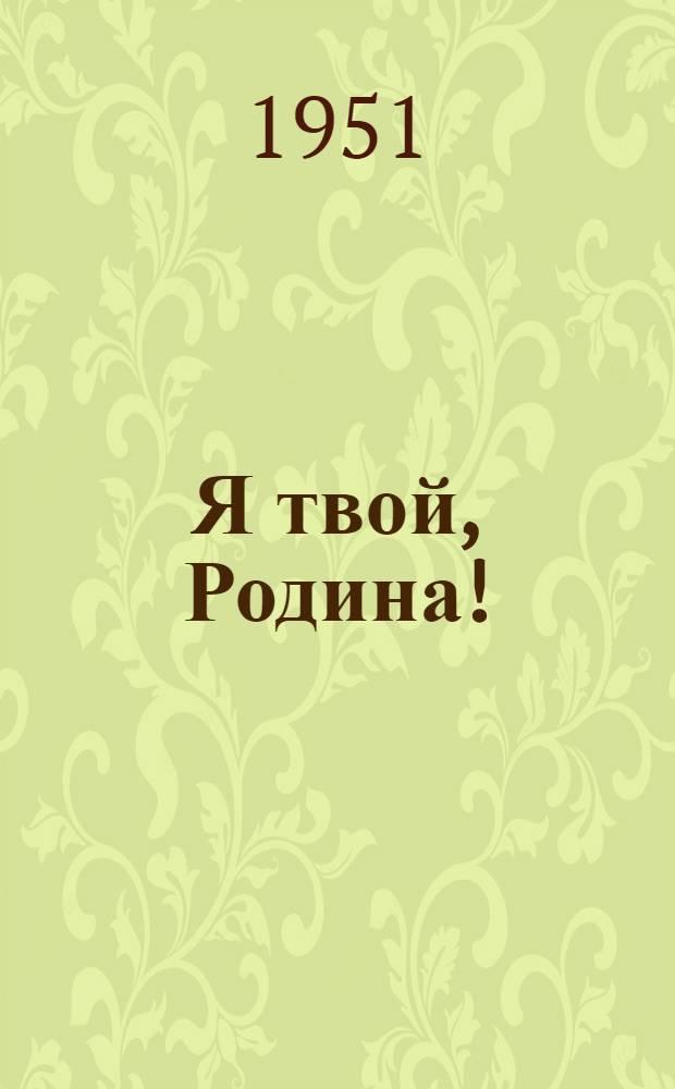 Я твой, Родина! : Повесть
