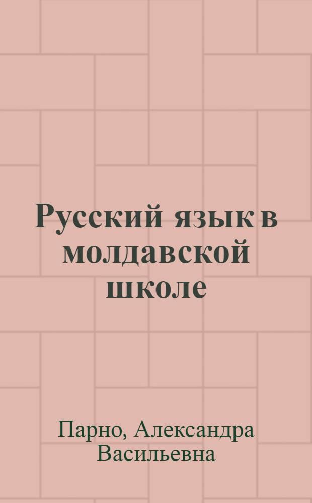 Русский язык в молдавской школе : Учебник для 2 класса нач. школы