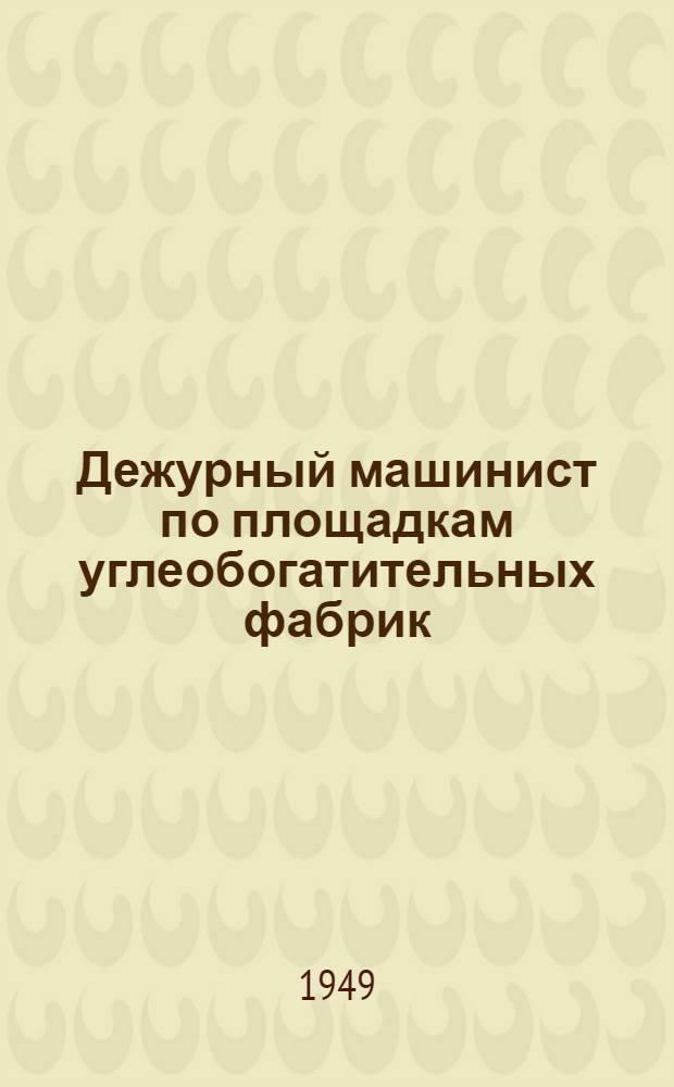 Дежурный машинист по площадкам углеобогатительных фабрик : Учеб. пособие для рабочих обогатит. фабрик