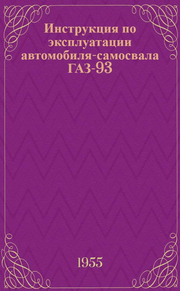 Инструкция по эксплуатации автомобиля-самосвала ГАЗ-93