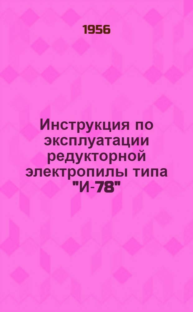 """Инструкция по эксплуатации редукторной электропилы типа """"И-78"""""""