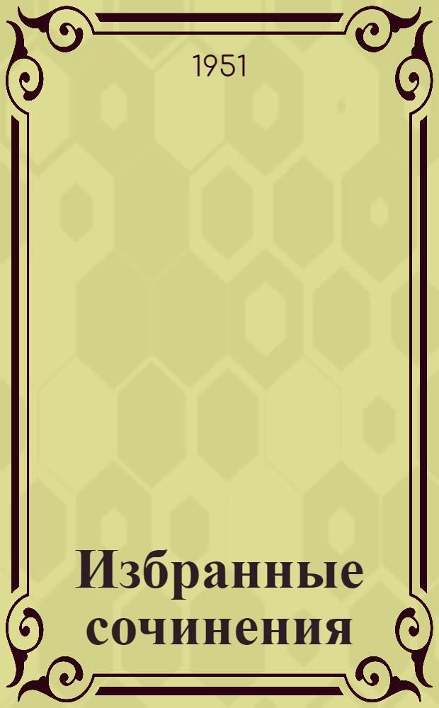 Избранные сочинения : Т. 1-. Т. 2 : Жрецы