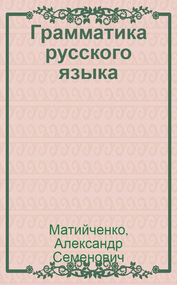 Грамматика русского языка : Учебник для нерус. школ