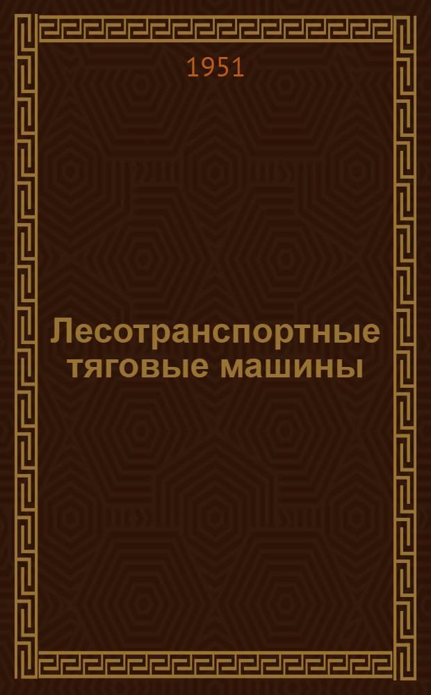 Лесотранспортные тяговые машины : [Учебник для лесотехн. вузов] Ч. 1-. Ч. 1