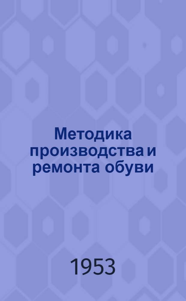 Методика производства и ремонта обуви : Вып. 1-. Вып. 1 : Рецептурный справочник
