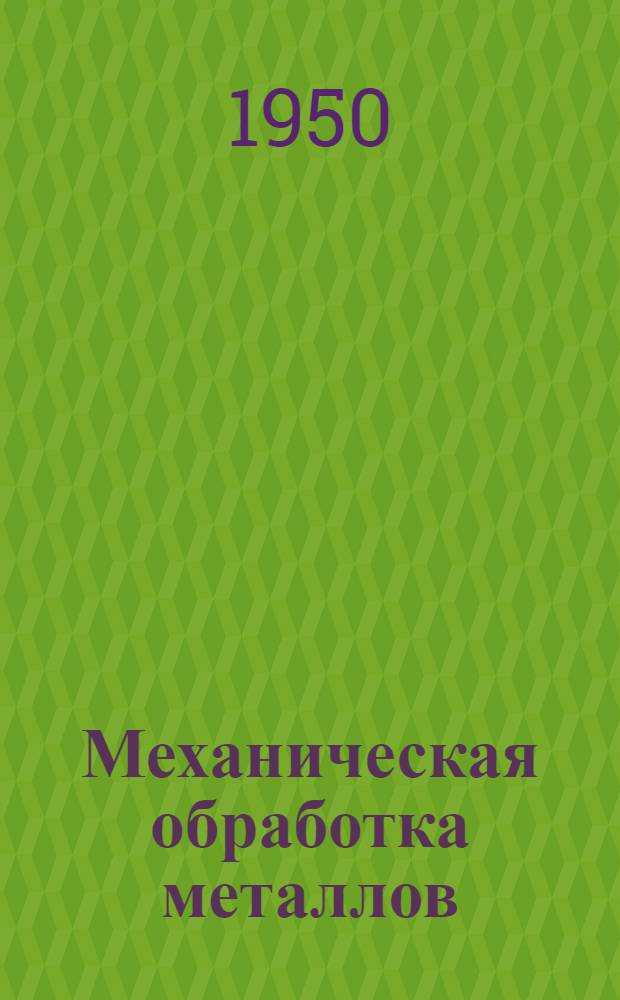 Механическая обработка металлов : [Сб]. 1-. [Сб.] 4