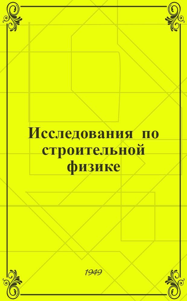 Исследования по строительной физике : Сборник статей