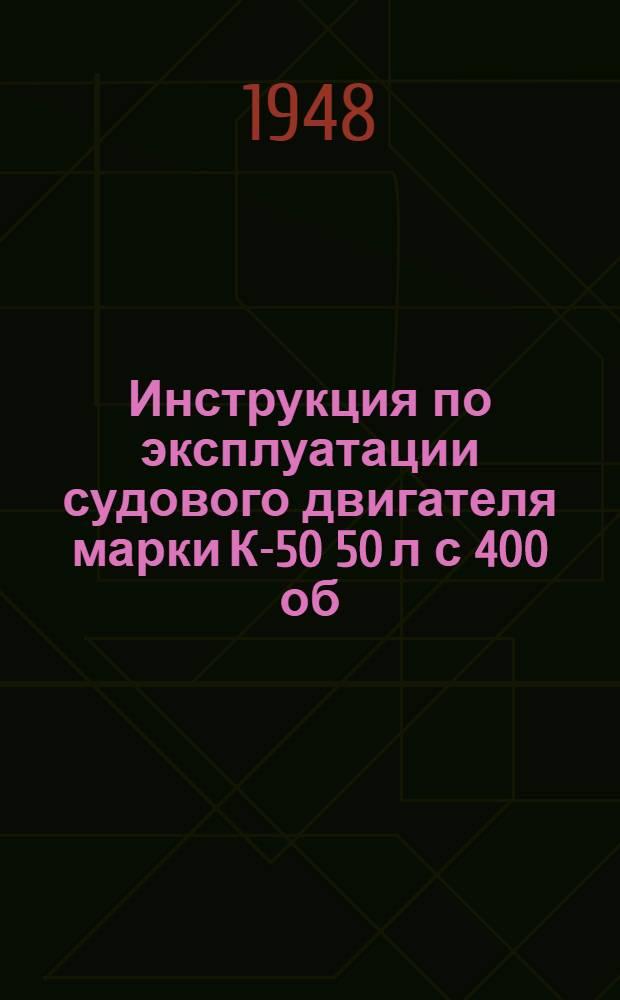 Инструкция по эксплуатации судового двигателя марки К-50 50 л с 400 об/мин.