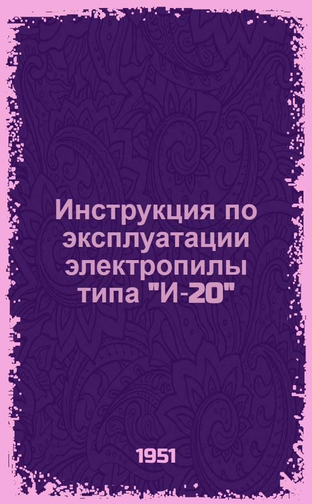 """Инструкция по эксплуатации электропилы типа """"И-20"""""""