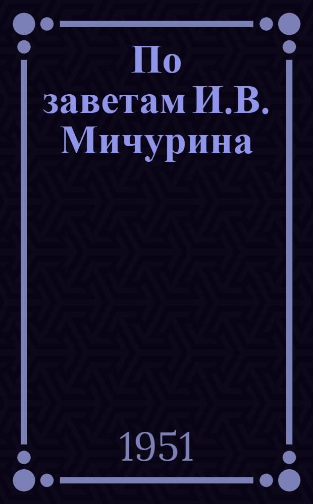 По заветам И.В. Мичурина : Работа юннатов Костром. обл. : Фотоальбом