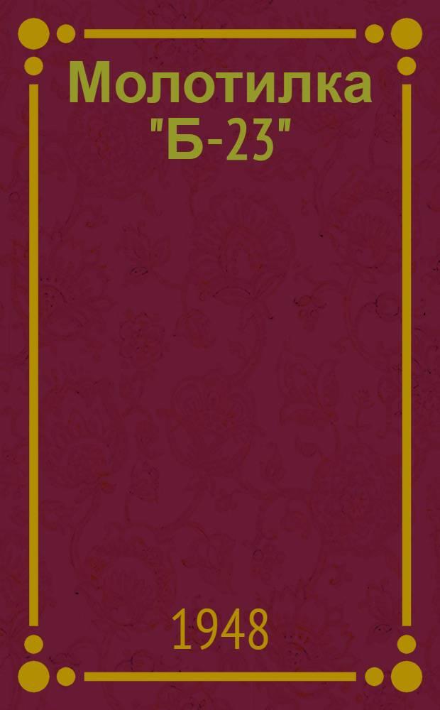 """Молотилка """"Б-23"""" : Руководство по работе и уходу"""