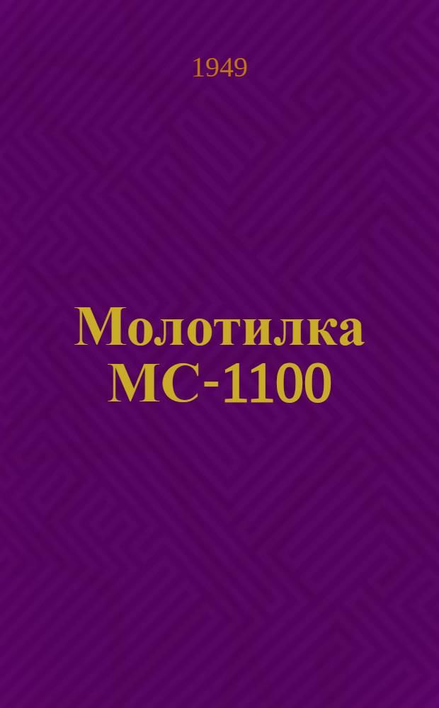 Молотилка МС-1100 : Краткое руководство по установке, регулированию и уходу