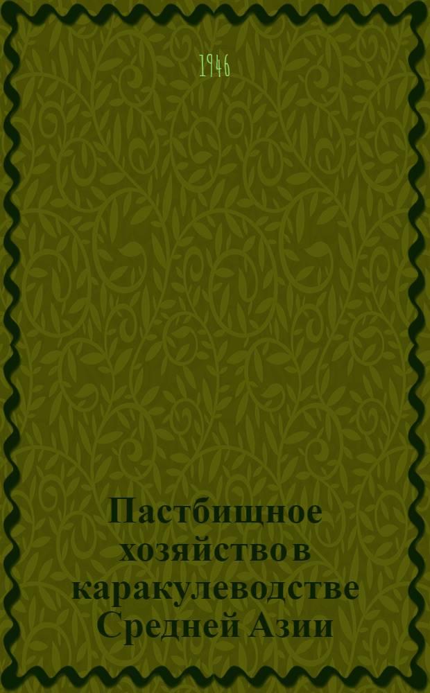 Пастбищное хозяйство в каракулеводстве Средней Азии