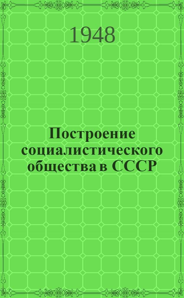 Построение социалистического общества в СССР : Материалы по третьей теме
