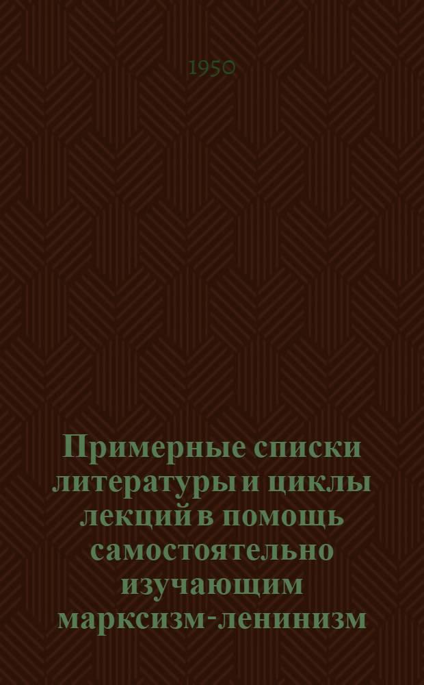 Примерные списки литературы и циклы лекций в помощь самостоятельно изучающим марксизм-ленинизм