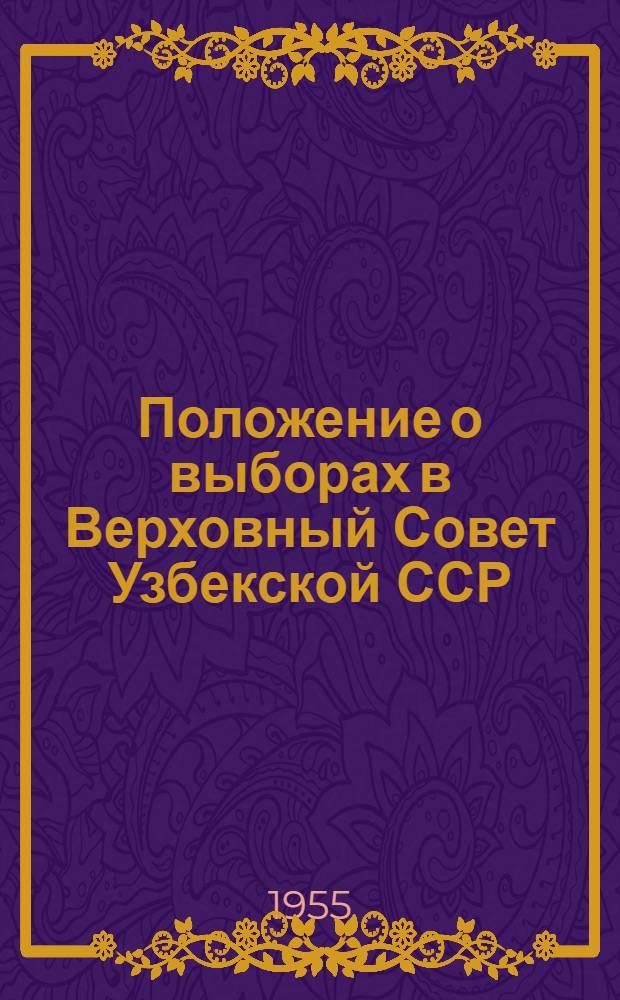 Положение о выборах в Верховный Совет Узбекской ССР : (Утв. Указом Президиума Верховного Совета Узб. ССР от 18 дек. 1950 г.)