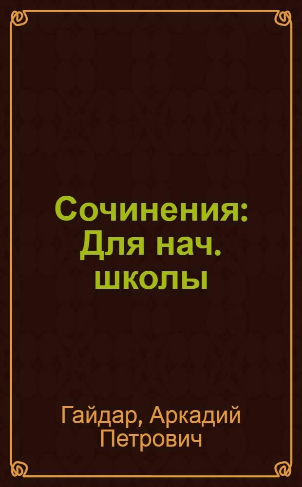 Сочинения : Для нач. школы