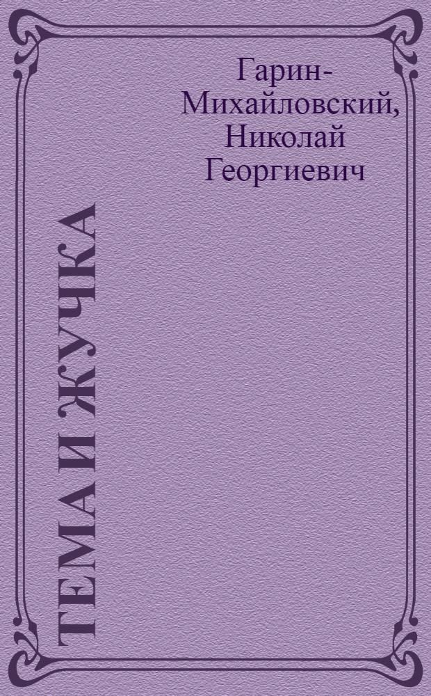 """Тема и Жучка : Отрывок из повести """"Детство Темы"""""""