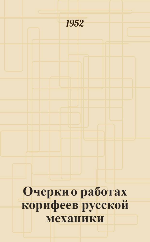 Очерки о работах корифеев русской механики