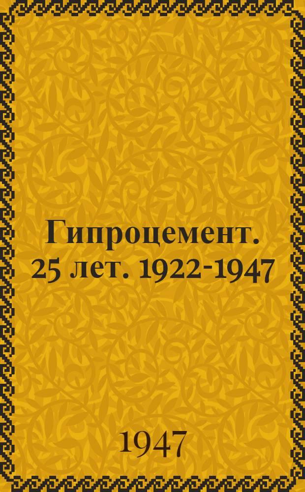 Гипроцемент. 25 лет. 1922-1947