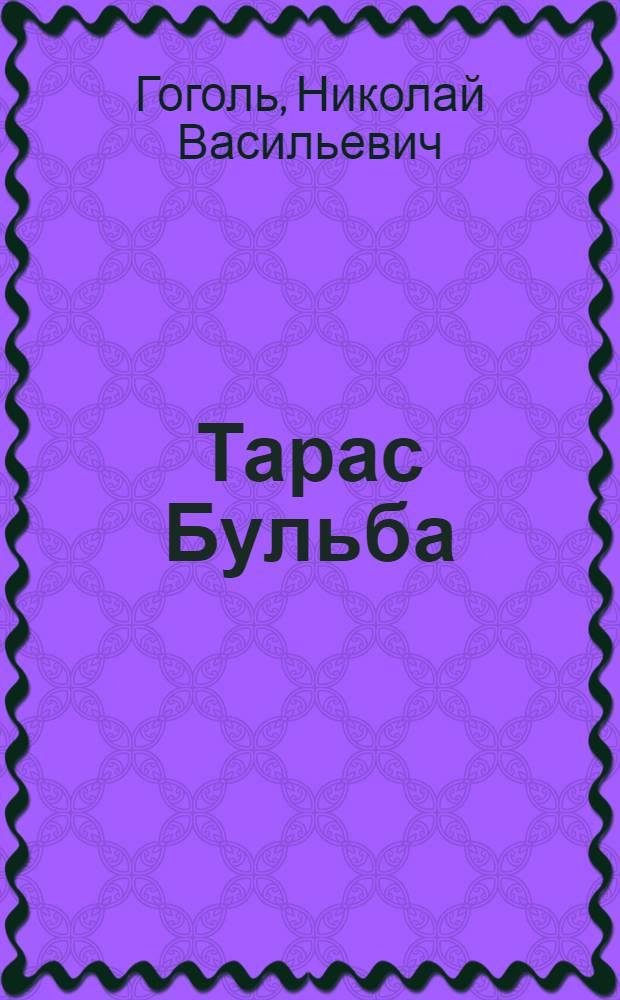 Тарас Бульба : Повесть : Для сред. и ст. возраста
