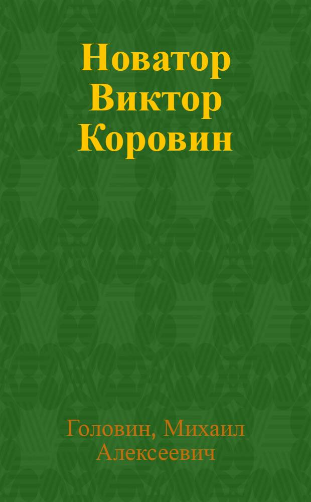 Новатор Виктор Коровин : Хабар. монтажное упр