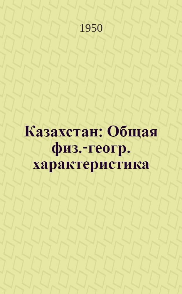 Казахстан : Общая физ.-геогр. характеристика