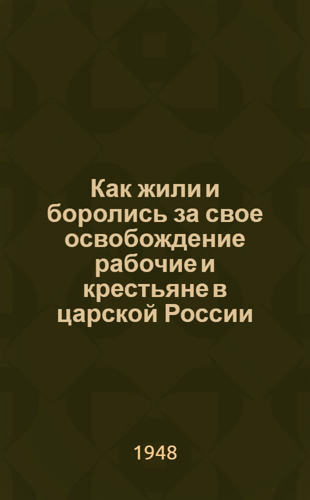 Как жили и боролись за свое освобождение рабочие и крестьяне в царской России : Материалы по 1 теме