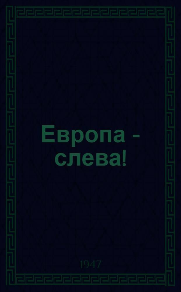 Европа - слева! : По маякам пятнадцати стран : Путевой дневник