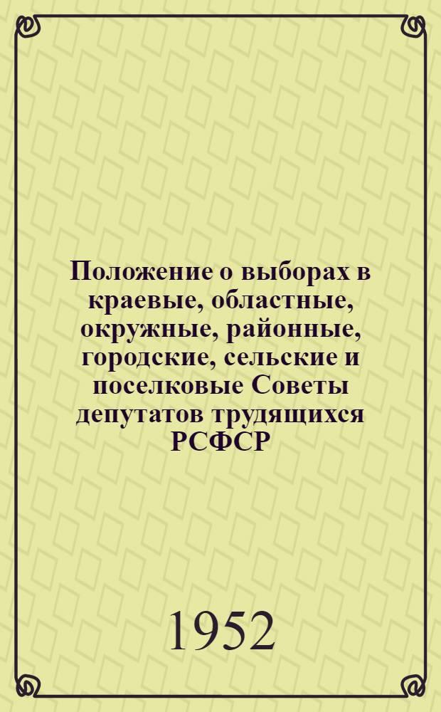 Положение о выборах в краевые, областные, окружные, районные, городские, сельские и поселковые Советы депутатов трудящихся РСФСР
