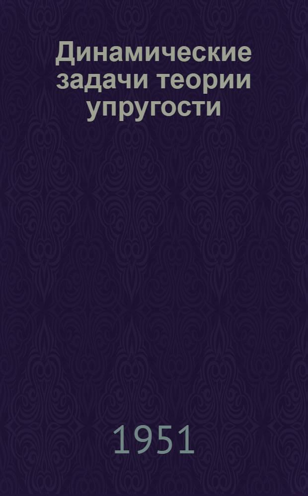Динамические задачи теории упругости : [Сборник статей. 2 : Распространение упругих волн в слоисто-изотропных средах, разделенных параллельными плоскостями