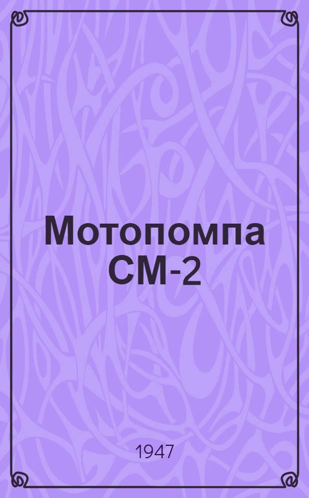Мотопомпа СМ-2 : Описание, обслуживание и ремонт