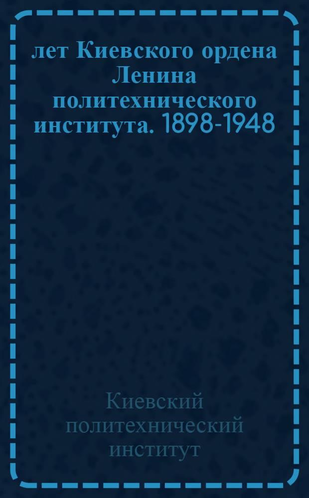 50 лет Киевского ордена Ленина политехнического института. [1898-1948] : Сборник науч. трудов