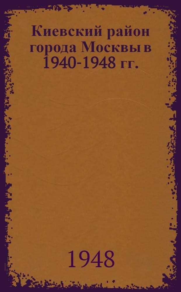 Киевский район города Москвы в 1940-1948 гг. : Справка для агитаторов и докладчиков