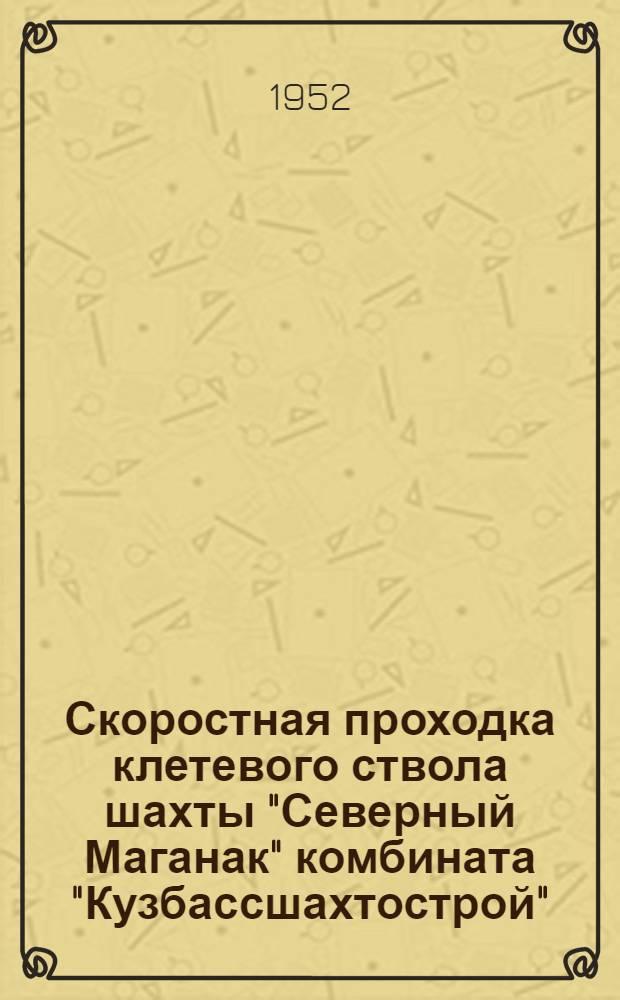 """Скоростная проходка клетевого ствола шахты """"Северный Маганак"""" комбината """"Кузбассшахтострой"""""""