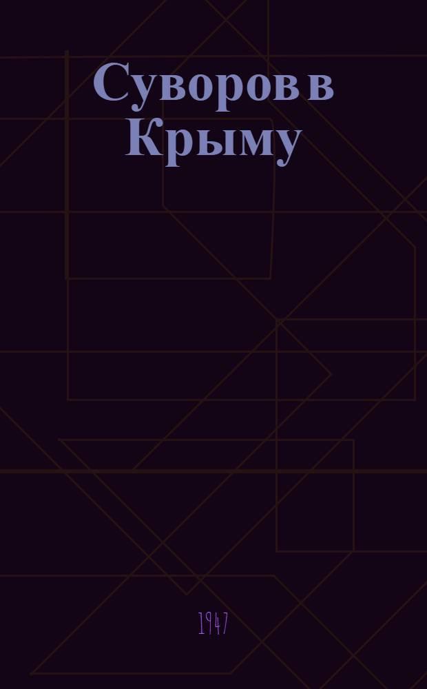 Суворов в Крыму : Ист. очерк