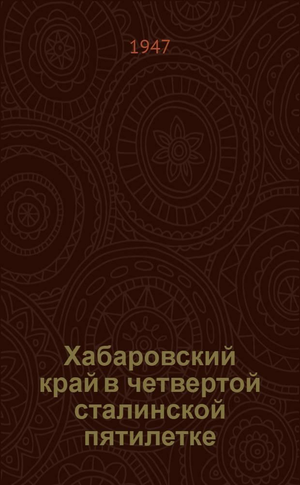 Хабаровский край в четвертой сталинской пятилетке