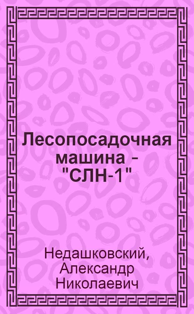 """Лесопосадочная машина - """"СЛН-1"""" (ПН-5)"""